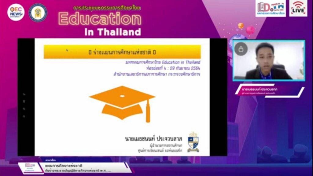 """วันนี้ 29 ก.ย. 64 นายเมธชนนท์ ประจวบลาภ ผู้อำนวยการศูนย์การเรียนเซนต์ ยอห์นบอสโก เข้าร่วมเสวนา """"ร่างแผนการศึกษาแห่งชาติ กับ พ.ร.บ.การศึกษาแห่งชาติ พ.ศ. …"""" ผ่านทางออนไลน์ ภายใต้งาน มหกรรมการศึกษาไทย : Education in Thailand จัดโดย สำนักงานเลขาธิการสภาการศึกษา กระทรวงศึกษาธิการ  โดยมีผู้ทรงวุฒิร่วมเสวนา อาทิ รองเลขาธิการสภาพัฒนาเศรษฐกิจและสังคมแห่งชาติ อดีตรองเลขาธิการสภาการศึกษา"""