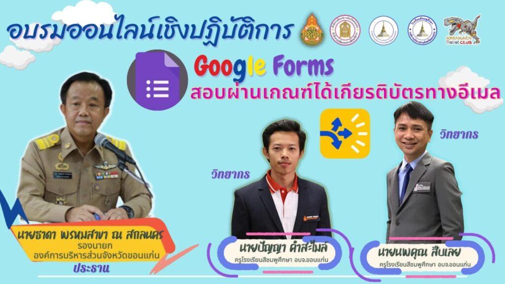 อบรมออนไลน์เชิงปฏิบัติการ เรื่อง Google Forms ภายใต้โครงการแลกเปลี่ยน เรียนรู้ เพื่อครู เพื่อเด็ก