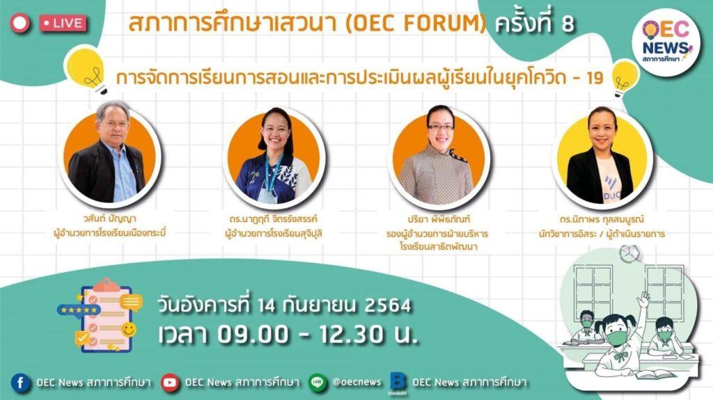 """การเสวนาออนไลน์ หัวข้อ """"การจัดการเรียนการสอนและการประเมินผลผู้เรียนในยุคโควิด-19"""" จัดโดยสภาการศึกษา (OEC Forum) ครั้งที่ 8"""
